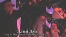 Группа Злой Дух выступила в Москве. (11 марта 2004 г.) (видео)