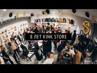 8 лет KINK store