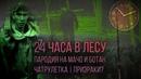 24 ЧАСА В ЛЕСУ ЧЕЛЛЕНДЖ ПАРОДИЯ НА МАЧО И БОТАН VLOG РЕЦЕПТ ДОШИРАКА ЧАТРУЛЕТКА СИМПЛИ