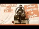 Профилегибочный станок - HPK 50