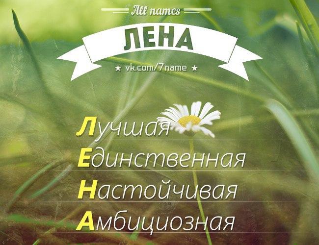 ПЕСНЯ ЛЕНА ЛЕНОЧКА ЛЕНУСЯ СКАЧАТЬ БЕСПЛАТНО