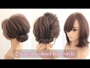 極力推薦2款短盤髮,不用加假髮也能典雅有造型!2 ways to SHORT HAIR style