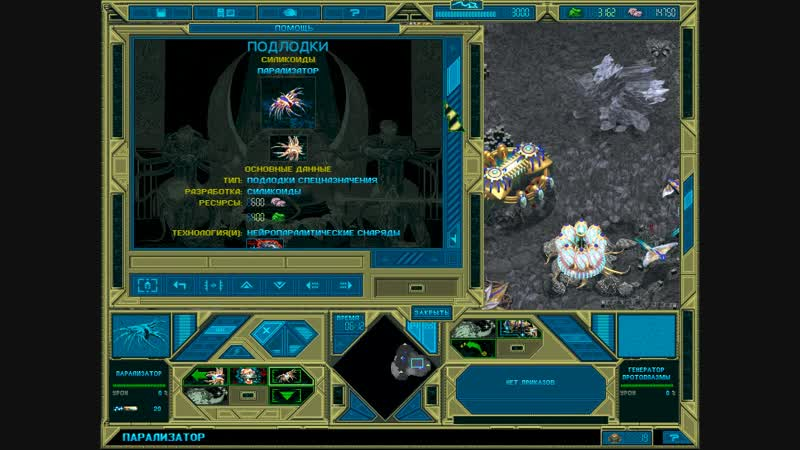 Подлодка 'парализатор расы силикоидов из игры Морские титаны