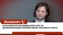 Интервью Деофшоризация в РФ
