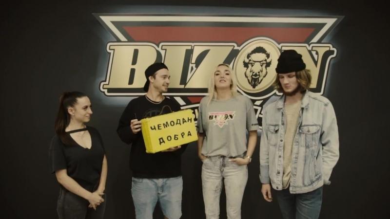 Чемодан Добра _ Brand Bizon I Минск