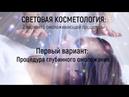 ОМОЛОЖЕНИЕ СВЕТОВЫМИ КРИСТАЛЛАМИ | Марта Николаева-Гарина