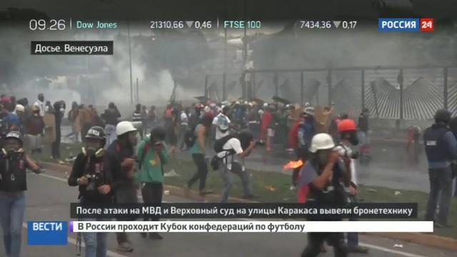 Новости на Россия 24 • Венесуэла пережила попытку госпереворота: главный заговорщик - в бегах