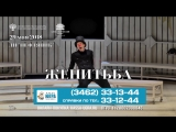 29 мая 2018 АЛЕКСАНДРИНСКИЙ ТЕАТР Н.В. ГОГОЛЬ «ЖЕНИТЬБА»