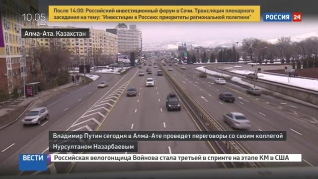 Новости на Россия 24 • Среднеазиатское турне Путина: Казахстан, Таджикистан, Киргизия » Freewka.com - Смотреть онлайн в хорощем качестве