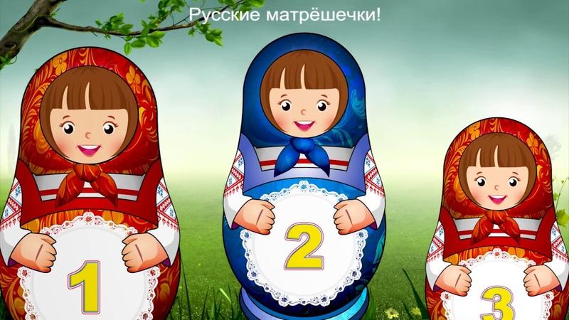 Русские матрёшки, песня детям
