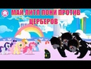 Мультик Игра Мой маленький Пони - Миссия Гармонии 9 Пони против Церберов