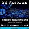 Ed Sheeran / 19 июля / Открытие Арена
