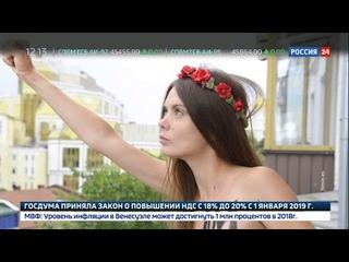Вы все фейк одна из основательниц движения Femen Оксана Шачко окончила с собой в Париже