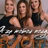 Gruppa Bycity