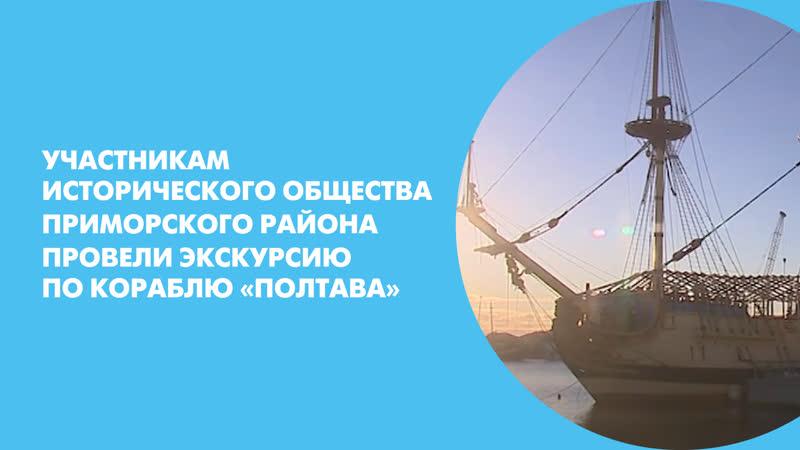 Участникам Исторического общества Приморского района провели экскурсию по кораблю «Полтава»