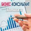 """Записки бизнес-консультанта"" 👔 консалтинг"