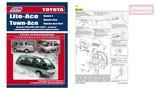 Руководство по ремонту Toyota Lite-Ace, Town-Ace, Model-F, Master-Ace, Master-Ace Surf 1985-1996