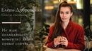 Елена Дубровская - Не жди, делай прямо сейчас