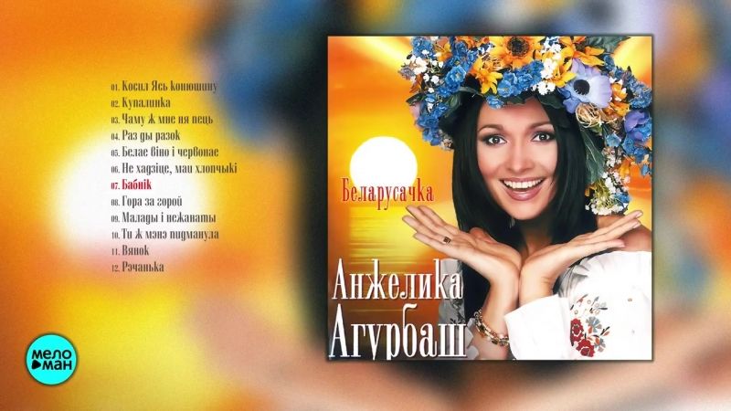 Анжелика Агурбаш - Беларусачка (Альбом 2005 г)