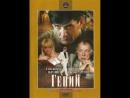 Гений 2 серия. 1991.реж.В.Сергеев