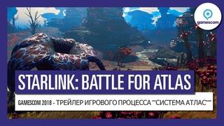 STARLINK: BATTLE FOR ATLAS GAMESCOM 2018 - ТРЕЙЛЕР ИГРОВОГО ПРОЦЕССА
