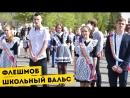 01.06.18 - Флешмоб «Школьный вальс»