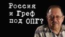 Россия и Греф под ОПГ ЮрийМухин