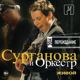 Сурганова и Оркестр альбом Живой (Live)