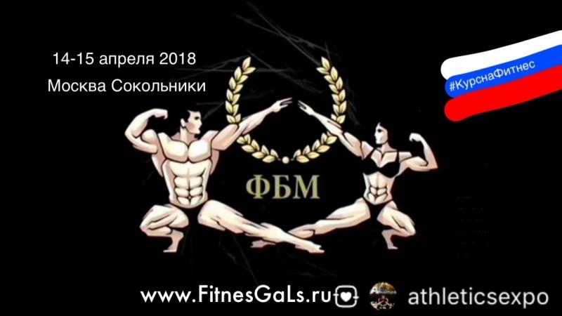 Кубок Москвы 2018 по БодиБилдингу Анонс