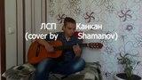 ЛСП - Канка (cover by Shamanov)