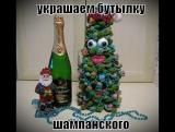 Украшаем бутылку шампанского