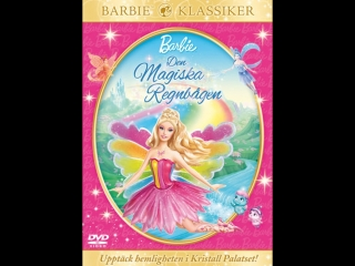 Барби: Сказочная страна. Волшебная радуга Barbie Fairytopia: Magic of the Rainbow, мультфильм, 2007