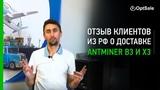 Отзывы клиентов из РФ о доставке Antminer B3 и Antminer X3. #Отзывы OptSale