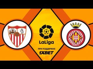 Севилья 1:0 Жирона | Испанская Ла Лига 2017/18 | 23-й тур | Обзор матча