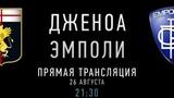 Дженоа - Эмполи (26 августа 21:30 МСК)