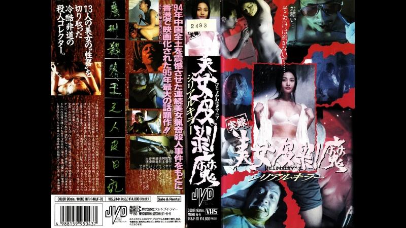 Дневник серийного убийцы Guang Zhou sha ren wang Ren pi ri ji Diary of a Serial Killer (1995)