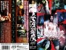 Дневник серийного убийцы / Guang Zhou sha ren wang: Ren pi ri ji / Diary of a Serial Killer (1995)