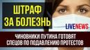 Спецы Путина против протестов. Штраф за болезнь!