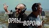 Максим ФАДЕЕВ &amp Григорий ЛЕПС - Орлы или вороны (Премьера клипа!)