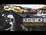 Катаемся #3 в Forza Motorsport 7