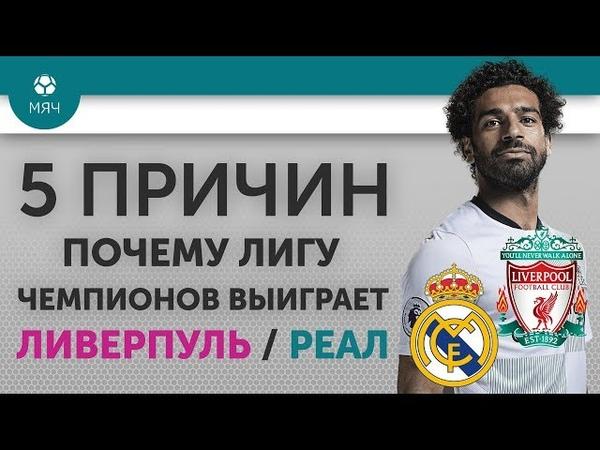 5 ПРИЧИН Почему Лигу Чемпионов выиграет Ливерпуль Реал