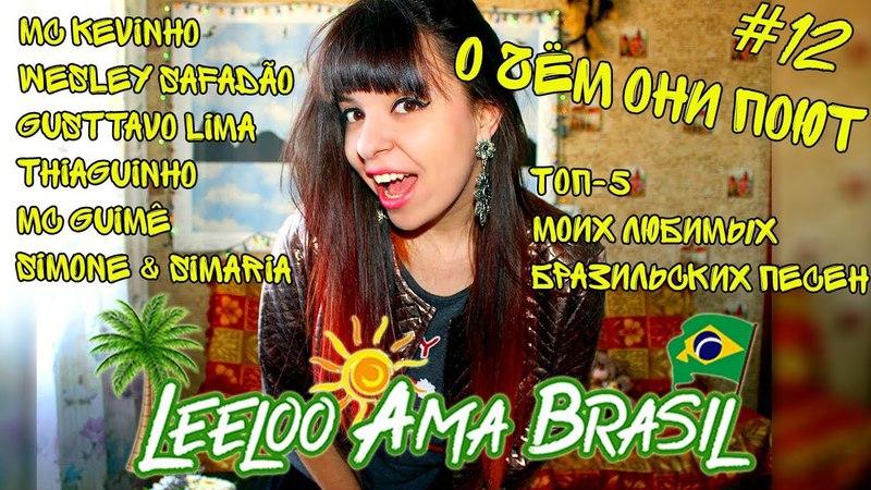 О ЧЁМ ОНИ ПОЮТ. Топ-5 моих любимых бразильских песен - Leeloo Ama Brasil 12