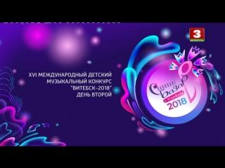 Славянский базар в витебске-2018. xvi детский музыкальный конкурс. день второй.