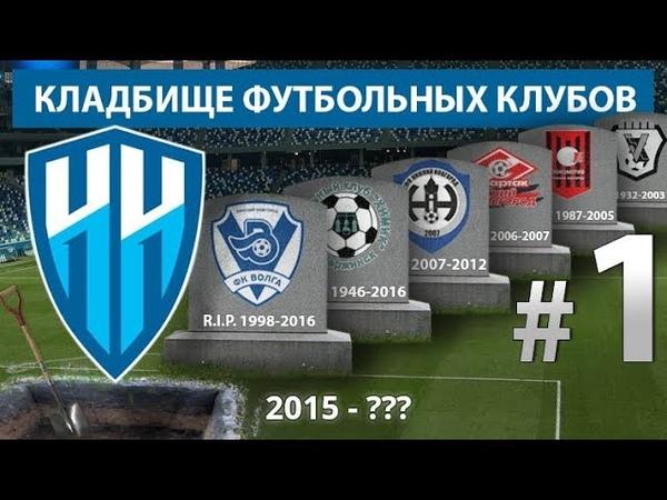 Кладбище футбольных клубов 1 Нижний Новгород