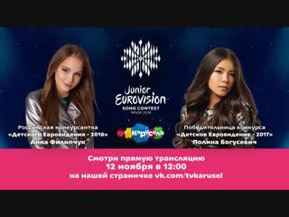 «Детское Евровидение». Прямой эфир с участницами