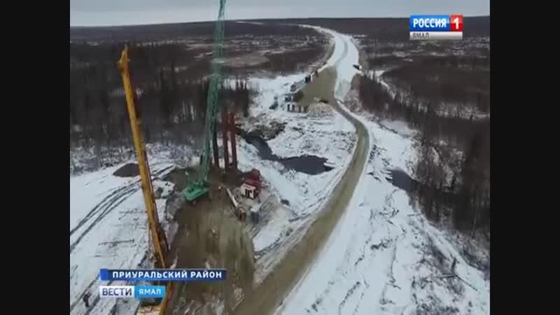Строительство дороги Надым Салехард ноябрь 2018