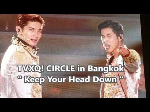 [윤호FANCAM] Bangkokユノ☆チャンミン Keep Your Head Down TVXQ YUNHO 180817