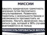 Увязли в долгах? - пишите нам. Новосибирск и  область