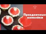 Готовим новогодние капкейки [sweet  flour]