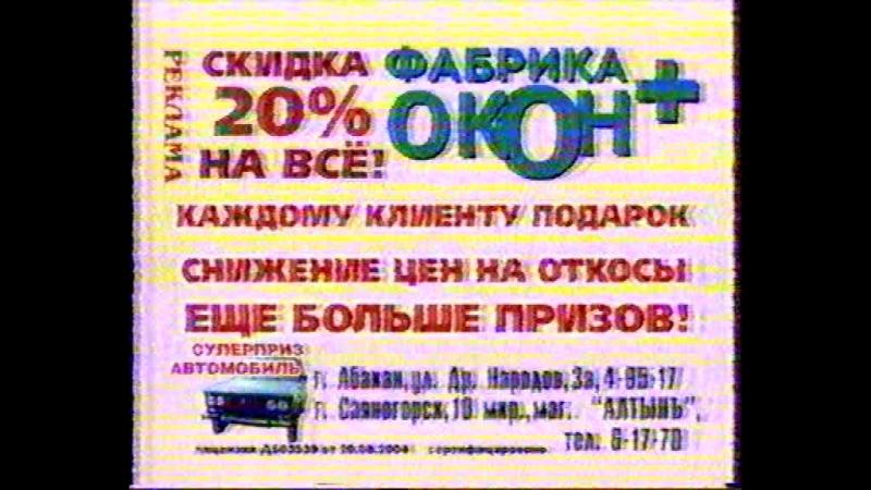 2-й региональный рекламный блок (Первый канал, 30 октября 2005) [Агентство рекламы Медведь, г. Абакан]